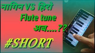 II Nagin vs hiro Flute music pianoll#short #shortvideo #yshort ll piano tutorial.. 👌🎹🎹