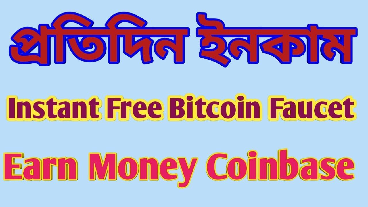 Instant Btc Free Bitcoin Faucet Earn Money Coinbase Bd online20 ...