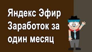#6-Сколько я заработал за первый месяц на Яндекс Эфире -  Заработок без вложений