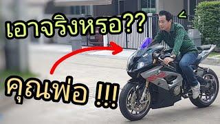 เมื่อคุณพ่อลองขับBigbikeครั้งแรก..เป็นไงไปดู!!! (ep175)