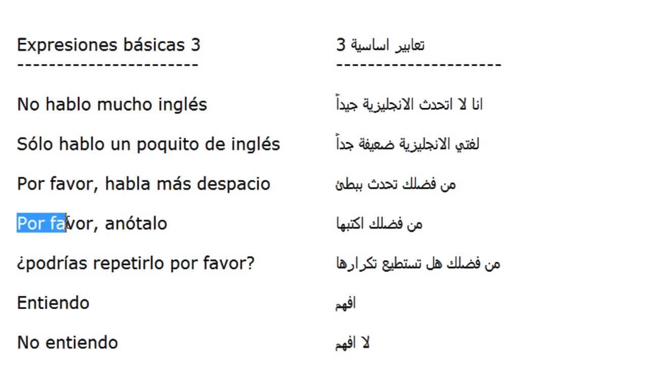تعلم اللغة الاسبانية بالصوت والصورة تحميل