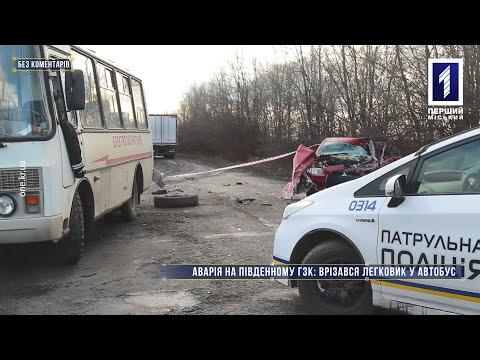 Первый Городской. Кривой Рог: Без коментарів: аварія на Південному ГЗК – легковик врізався у автобус