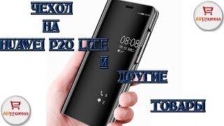 ТОВАРЫ ДЛЯ ВСЕХ С АЛИЭКСПРЕСС! АКСЕССУАРЫ ДЛЯ Huawei P20 Lite