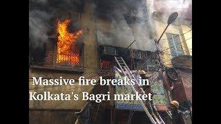 Kolkata Fire | Fire engulfs Kolkata's Bagri market | Kolkata