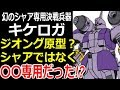 【ガンダム】幻のシャア専用決戦兵器、キケロガ。ジオングの原型?シャア専用ではな…