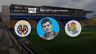 Прогноз и ставка Никиты Ковальчука: «Вильярреал» — «Реал Сосьедад»