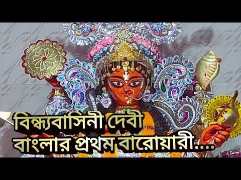 Bengal's first Jagadhatri Puja Baroyari_Sri  Bindhyabasini Devi (Guptipara, Hugli)