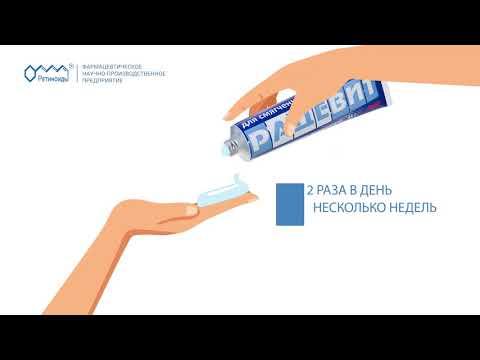 Радевит Актив – видео-инструкция по применению