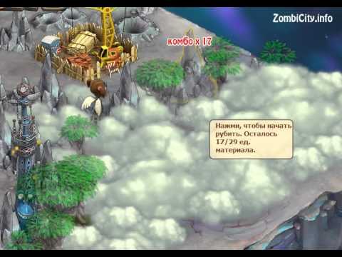 Звездный перевал в игре Зомби Ферма - от ZombiCity.info