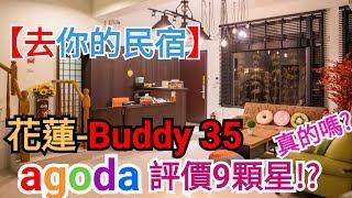《去你的民宿》花蓮-Buddy 35、什麼叫CP值,這間就叫有CP值 ...