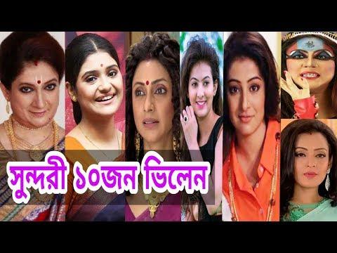 আপনি কি জানেন? স্টার জলসার সেরা ১০ সুন্দরী ভিলেন কে? Star Jalsha Top-10 Female Villains