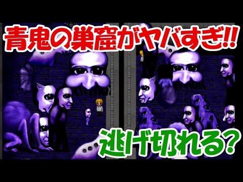 【青鬼3】ガチでヤバイ!!青鬼の巣窟で逃げ回ってみると、、どうなる?【最終回】