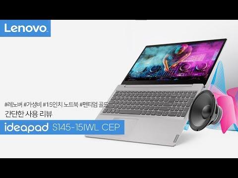[레노버] ideapad S145-15IWL CEP 상세 리뷰!