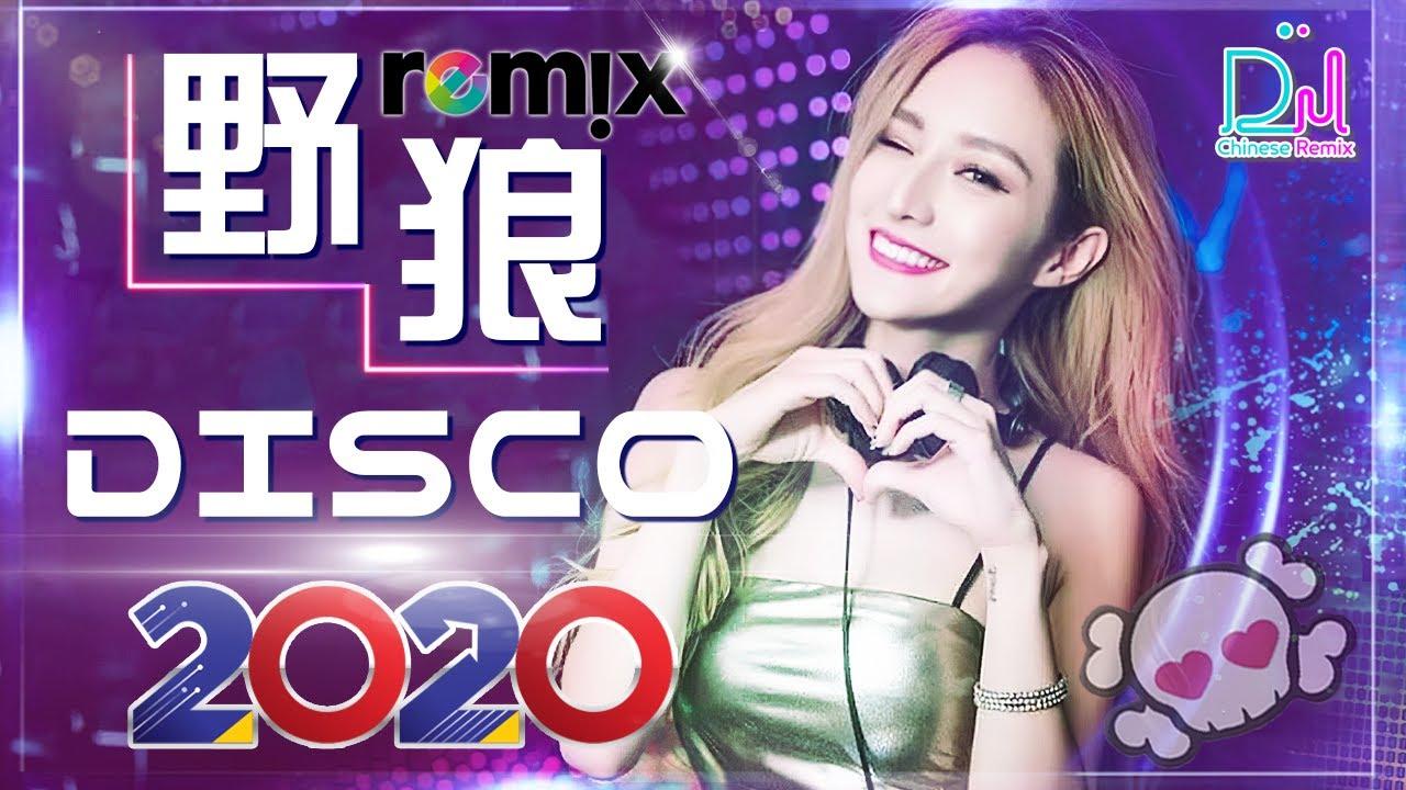 Chinese Dj Remix 2020「2020最火歌曲DJ」慢搖【野狼disco〤大田後生仔〤你的答案〤嚣张〤火红的萨日朗〤贏在江湖】2020全中文舞曲串烧 - 2020 年最劲爆的DJ歌曲
