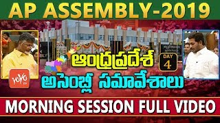 AP Assembly 2019 : Day 4 Morning Session Full Video | YS Jagan VS Chandrababu | YOYO TV Channel