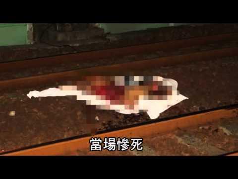 09/11 男大生闖鐵道 肢離破碎 慘遭輾斃 - YouTube