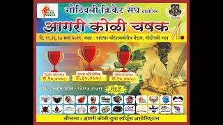 Agri Koli Chashak 2019,Gothivali Super Kings (AKYSA)