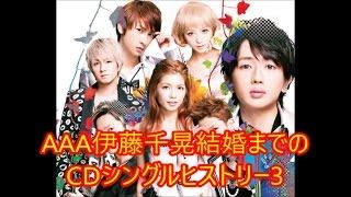 AAA 曲 伊藤千晃結婚までのCDシングルヒストリー3 AAA伊藤千晃、3月末で...