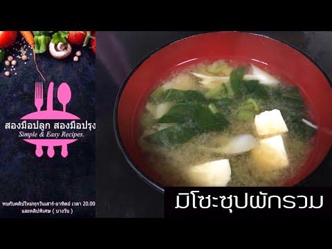 วิธีทำมิโซะซุปผักรวมอร่อยทำง่าย - วันที่ 11 Aug 2017