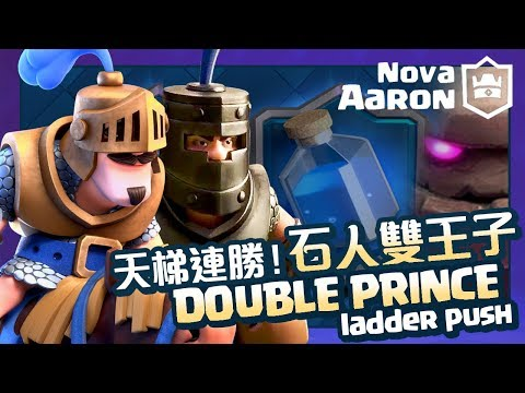 【Nova l Aaron】深宵爬分!石人雙王套天梯連勝 Golem Double Prince Beatdown Deck ladder gameplay