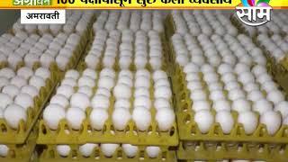 अॅग्रो बिझनेस : दररोज ९० हजार अंड उत्पादन करणाऱ्या रवींद्र मेटकर यांच्या पोल्ट्री व्यवसायाची यशोगाथा