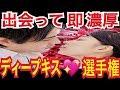 明里つむぎ 濃厚なキス - YouTube