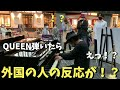 街で突然「ボヘミアンラプソディ」弾いたら外国の人の反応がヤバい!?【ストリートピアノ】Suddenly play QUEEN/Bohemian Rhapsody in the city:w32:h24