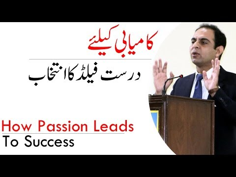 How Passion Leads To Success -By Qasim Ali Shah | In Urdu