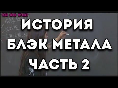 Смотреть клип ОЗВУЧЕНО: История Блэк Метала по Фенризу - Часть 2 онлайн бесплатно в качестве