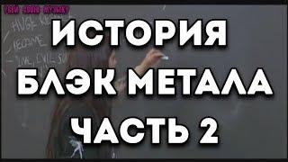�������� ���� ОЗВУЧЕНО: История Блэк Метала по Фенризу - Часть 2 ������