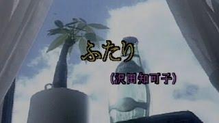 沢田知可子 - ふたり