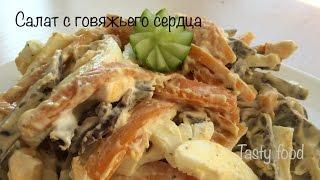 Салат с Говяжьего Сердца и Моркови - Очень вкусно!