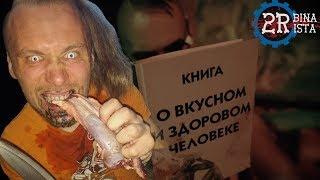 2rbina 2rista - Кальян каннибала | РЕАКЦИЯ Турбина Туриста