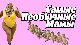 Самые Необычные Мамы в Мире