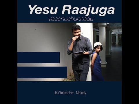 Yesu Rajuga vachuchunnadu  by Rosana chrislyn (Melody) Latest telugu Christian songs 2017 2018