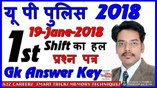 Up police 19 june 2018 answer key general knowledge morning shift solved paper 1st shift