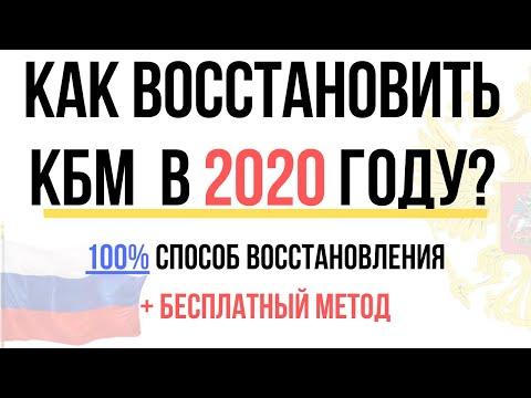 Восстановить КБМ - Инструкция 2020 года + бесплатный метод