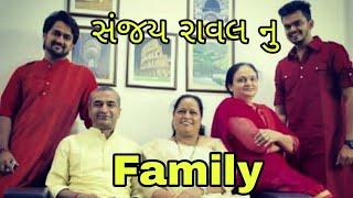 Sanjay Raval   Family Photos   Son, wife, daughter   સંજય રાવલ નુ પરિવાર  