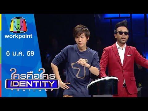 ย้อนหลัง Identity Thailand 2015 | คชา AF | 6 ม.ค. 59 Full HD