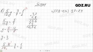 № 1341- Математика 6 класс Виленкин