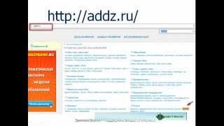 Доска бесплатных объявлений. Как добавить рекламу(, 2013-02-07T07:51:22.000Z)