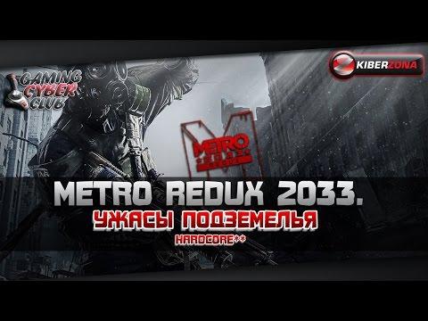 Metro Redux 2033 Ужасы подземелья.Хардкор.