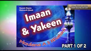 Imaan and Yakeen Part 1 - Moulana Ahmed Sulaiman Khatani