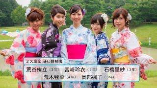 ミス慶応SFC コンテスト2015 公式HP http://misskeiosfc.com/ ミスコン...