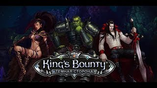 видео обзор игры King's Bounty: Dark side