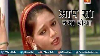 Aap Sa Kya Hoga | Sabir Ji Ke Naam Ek Khat | Islamic Video Songs | Bismillah