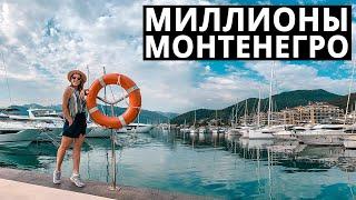 Черногория Тиват самый дорогой яхт клуб Европы 2020