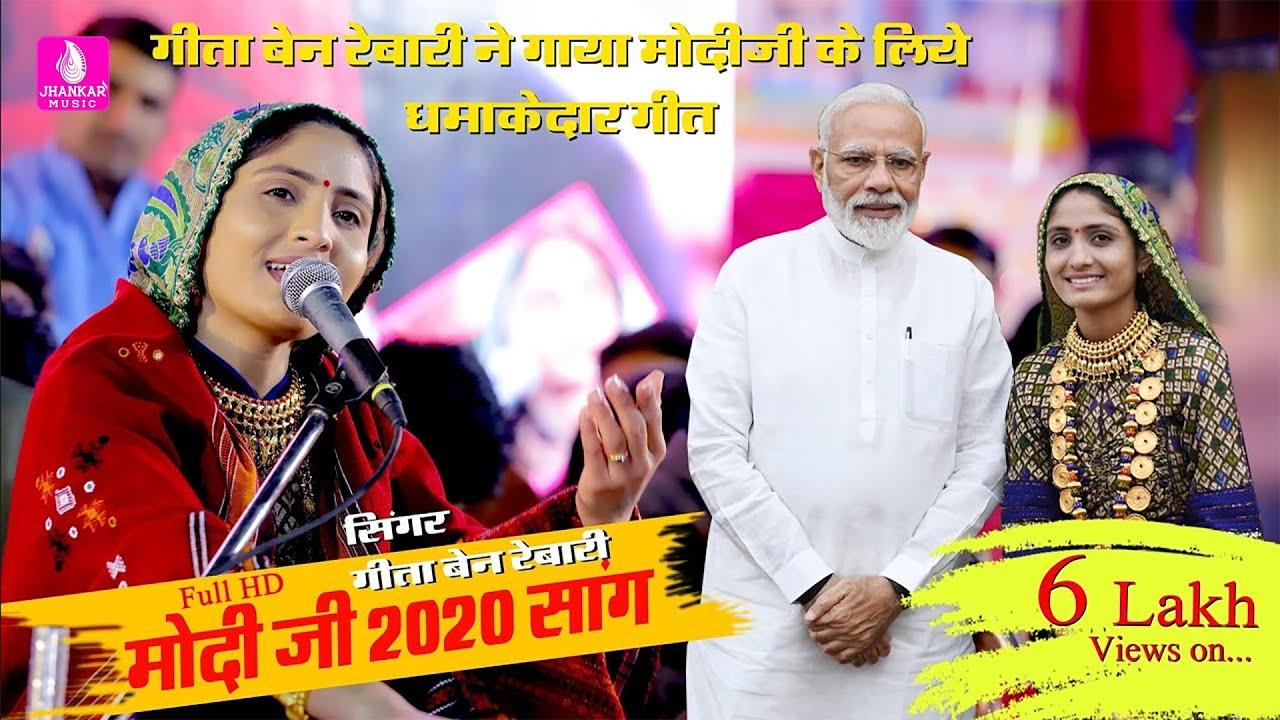 Download Modi ji 2020 new song || geeta rabari || modi ji ko Kon Kon like Kare cammnet me jarurt batave