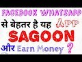 Sagoon app|| sagoon||sagun apps 2018||earn money with sagoon apps||