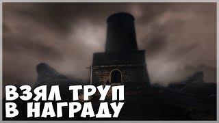 Skyrim ВЗЯЛ ТРУП В НАГРАДУ (Паломничество)